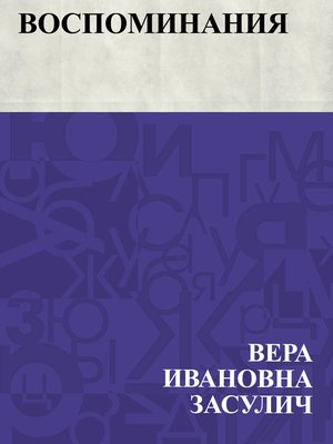 cover image of Vospominanija