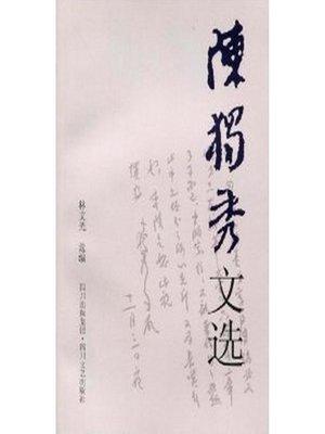 cover image of 陈独秀文选