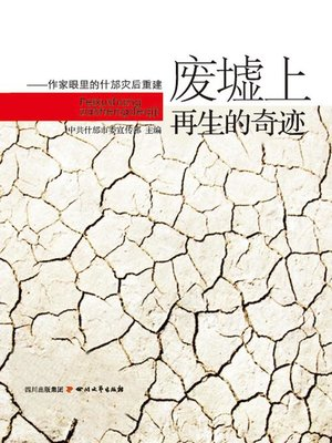cover image of 废墟上再生的奇迹