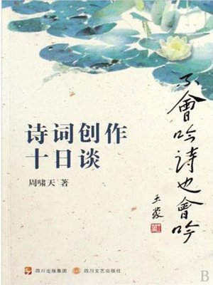 cover image of 不会吟诗也会吟