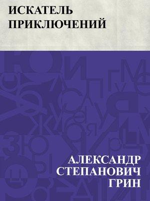 cover image of Iskatel' prikljuchenij