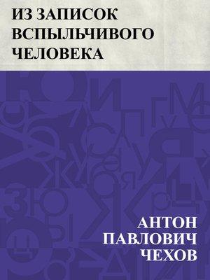 cover image of Iz zapisok vspyl'chivogo cheloveka