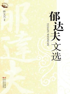 cover image of 郁达夫文选