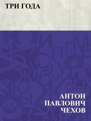 cover image of Tri goda