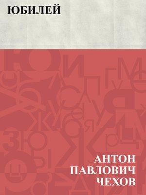 cover image of Jubilej