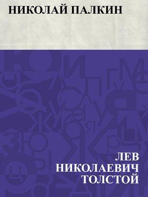 cover image of Nikolaj Palkin