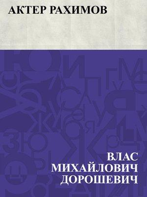 cover image of Akter Rakhimov