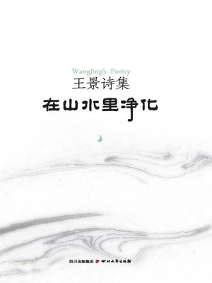 cover image of 王景诗集·在山水里净化