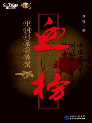 cover image of 血榜——中国科举舞弊案