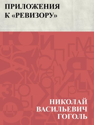 cover image of Prilozhenija k Revizoru