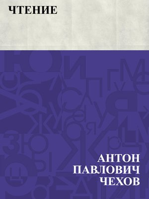 cover image of Chtenie