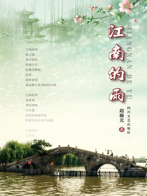 cover image of 江南的雨