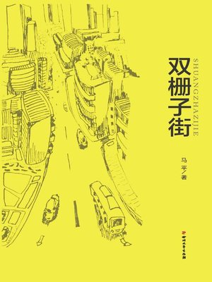 cover image of 双栅子街