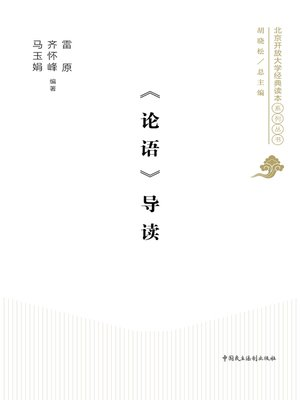cover image of 《论语》导读