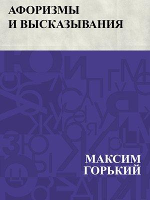 cover image of Aforizmy i vyskazyvanija