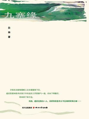cover image of 九寨缘
