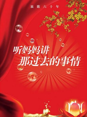 cover image of 放歌六十年