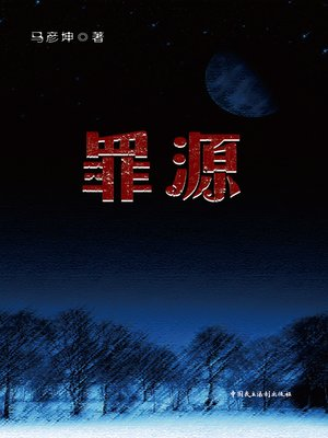 cover image of 罪源