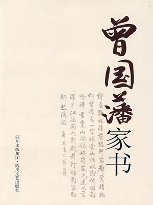 cover image of 曾国藩家书