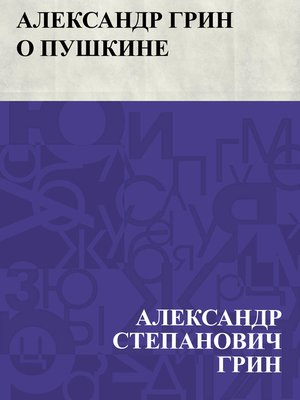cover image of Aleksandr Grin o Pushkine