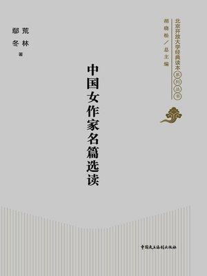 cover image of 中国女作家名篇选读