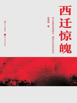 cover image of 西迁惊魄