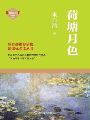 cover image of 荷塘月色