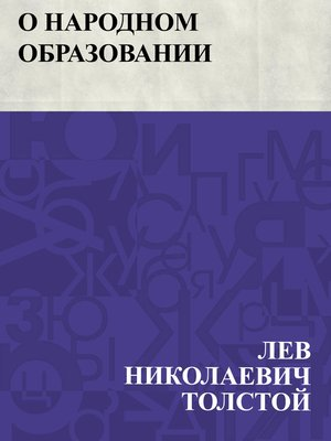 cover image of O narodnom obrazovanii