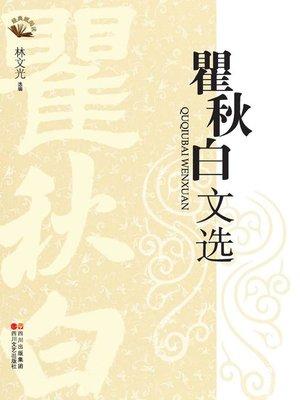 cover image of 瞿秋白文选