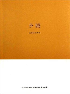 cover image of 巴金文学院签约作家书系:乡城