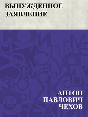 cover image of Vynuzhdennoe zajavlenie
