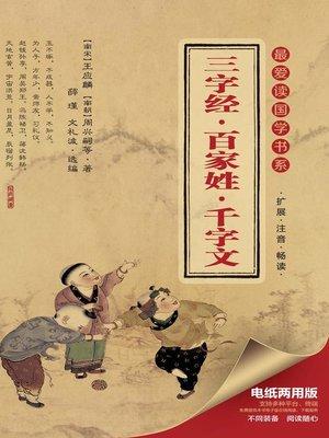 cover image of 最爱读国学系列:三字经·百家姓·千字文