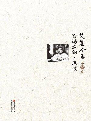cover image of 《艾芜全集·第三卷》百炼成钢(平装)