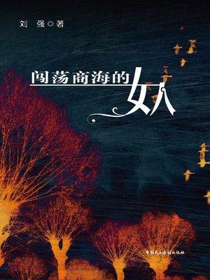 cover image of 闯荡商海的女人