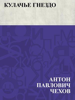 cover image of Kulach'e gnezdo