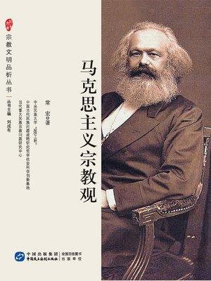 cover image of 马克思主义宗教观