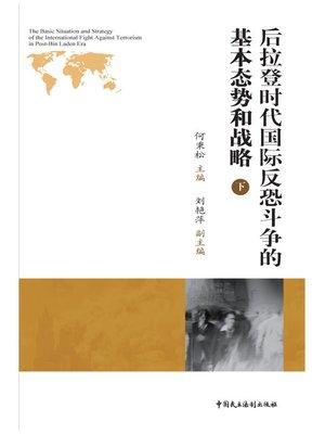 cover image of 后拉登时代国际反恐斗争的基本态势和战略