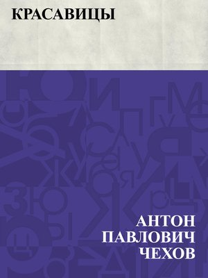 cover image of Krasavicy