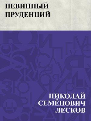 cover image of Nevinnyj Prudencij