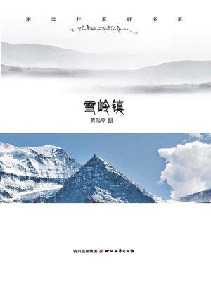 cover image of 康巴作家群书系:雪岭镇