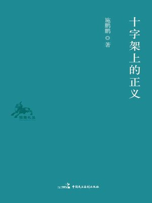 cover image of 十字架上的正义