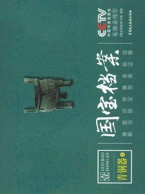 cover image of 《国宝档案:青铜器》