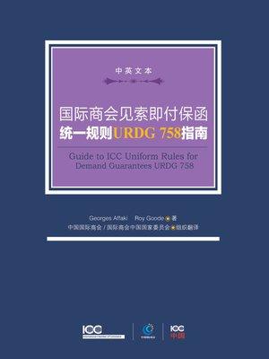 cover image of 国际商会见索即付保函统一规则(URDG758)指南
