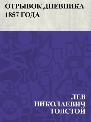 cover image of Otryvok dnevnika 1857 goda
