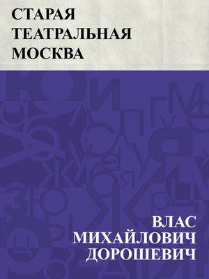 cover image of Staraja teatral'naja Moskva