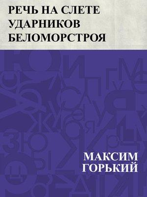 cover image of Rech' na slete udarnikov Belomorstroja
