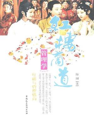 cover image of 红楼商道管理学:红楼与管理情商