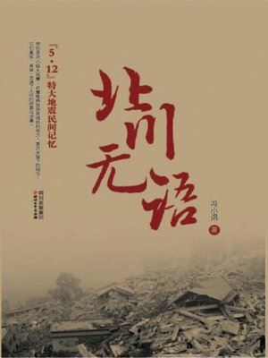 cover image of 北川无语