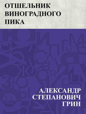 cover image of Otshel'nik vinogradnogo pika