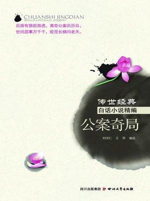 cover image of 传世经典白话小说精编·公案奇局